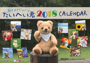 Pcalender_cover